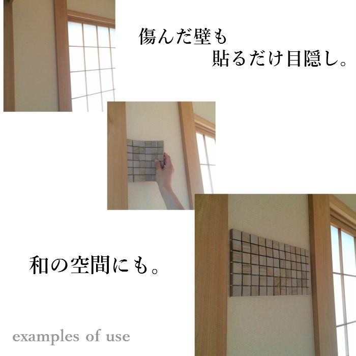 【送料無料半額サンプル】セラミニストーンSSシリーズ タイルシール