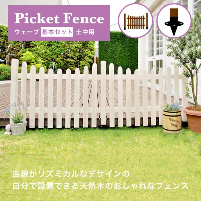【フェンス】ピケットフェンス ウェーブ基本セット/土中用)