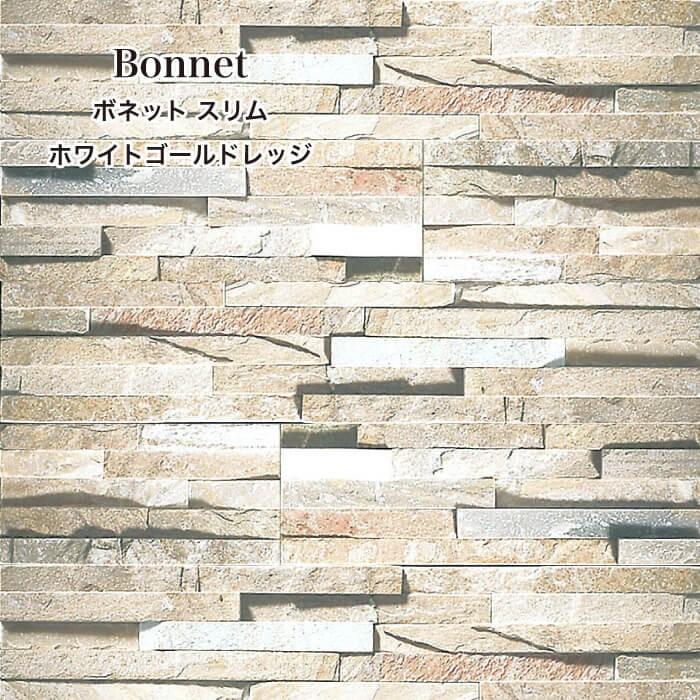 【ストーン・石壁】ボネット スリム ホワイトゴールドレッジ ケース(0.5m2分)販売
