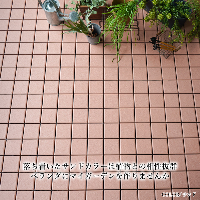 【送料無料】ジョイントデッキシリーズ タイル サンド 1枚単位販売)