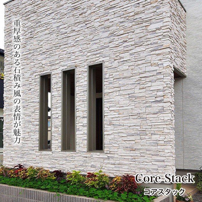 【送料無料】コアスタック 全色 ケース(0.6m2)販売  石積み風セメント系擬石