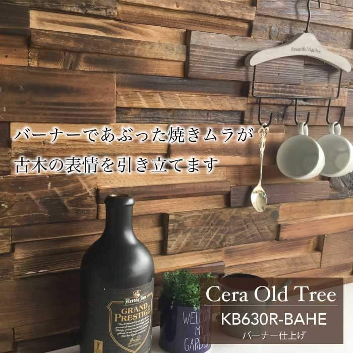 【ウッドパネル】セラオールドトゥリー KB630R-BAHE ヴィンテージウッド