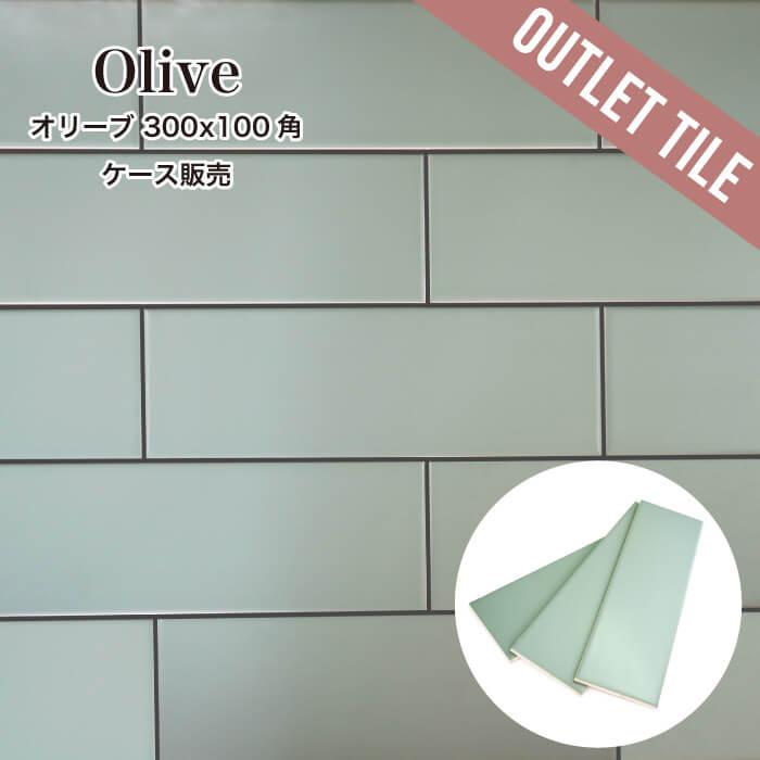 【限定在庫アウトレット大判サブウェイタイル】オリーブ 300x100角 ケース(40枚入)販売