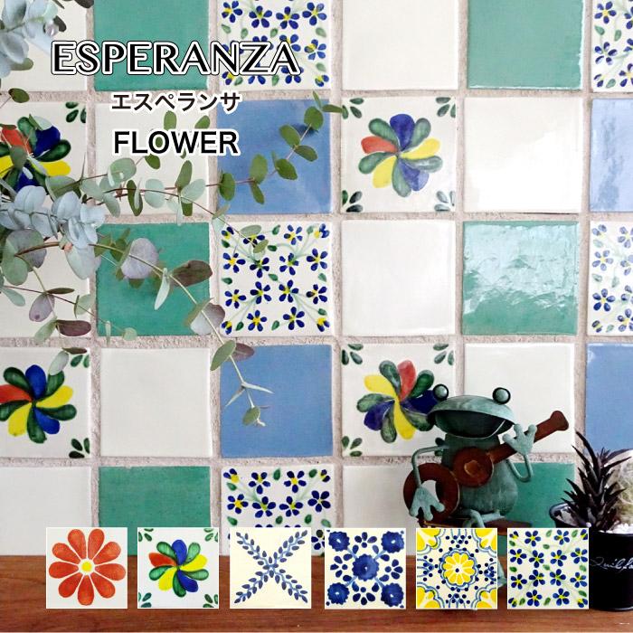 【メキシカンタイル】エスペランサ フラワー 065  バラ販売/1枚単位