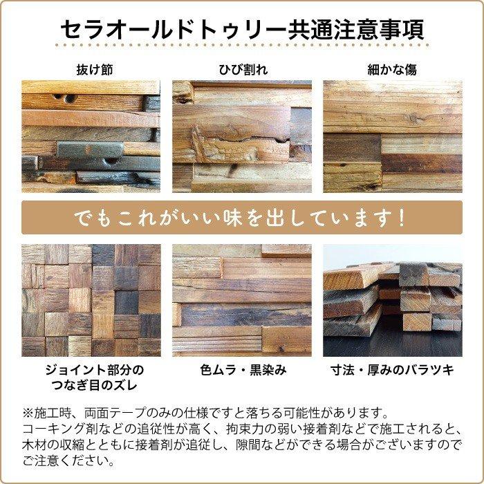 【ウッドパネル】セラオールドトゥリー KB630-DASL シート販売