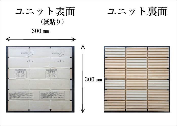【内外装タイル】セラトーン 全色 シート販売
