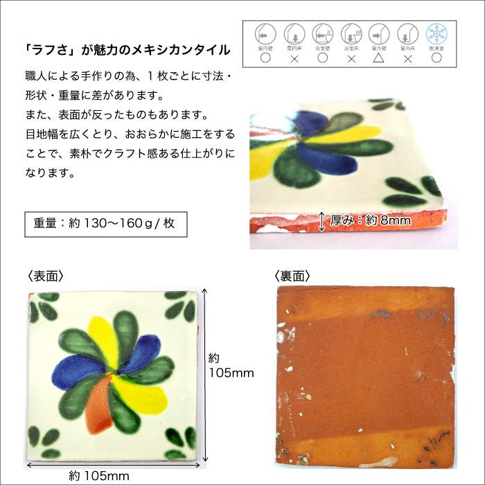 【メキシカンタイル】エスペランサ フラワー 073  バラ販売/1枚単位