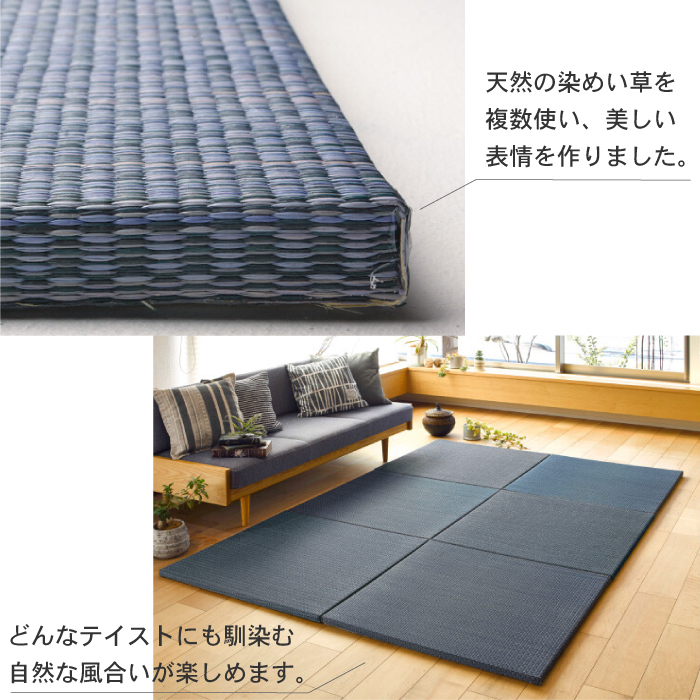 【内装床材】置き畳 南風 全色 1枚販売 ※代引き不可・メーカー直送品