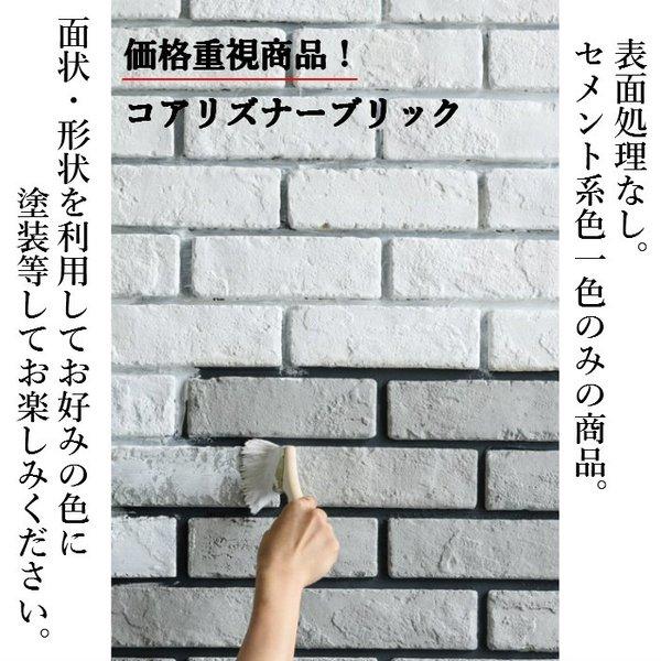 【レンガ調ブリックタイル】コアリズナーブリック バラ販売  好みの色にできるペイントOKブリックレンガ