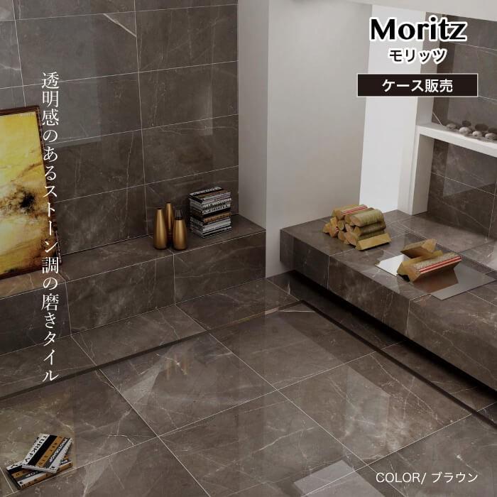 【送料無料】内床 モリッツ 600角4枚入 グレー ケース販売 ストーン調の磁器質タイル