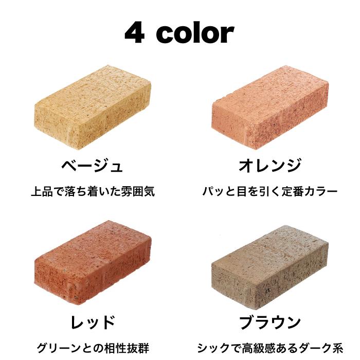 【庭レンガ】エコレンガ スタンダード 10個セット販売