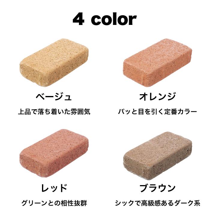 【庭レンガ】エコレンガ コボル 10個セット販売