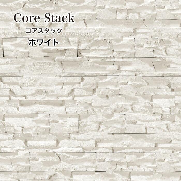 【セメント系擬石】コアスタック コーナー役物 全色 ケース(1.6m)販売  石積み風セメント系擬石