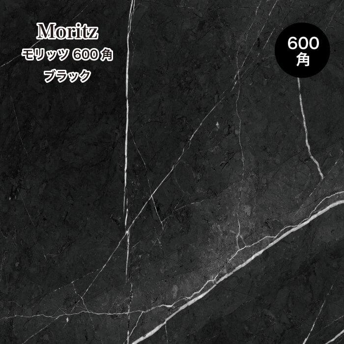 【送料無料】内床 モリッツ 600角4枚入 ブラック ケース販売 ストーン調の磁器質タイル
