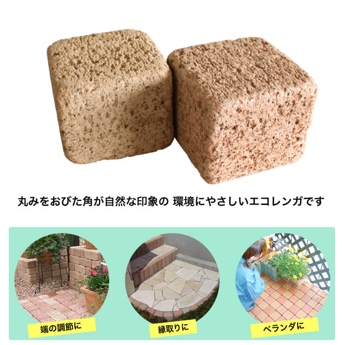 【レンガ】エコレンガ キューブ 12個セット販売