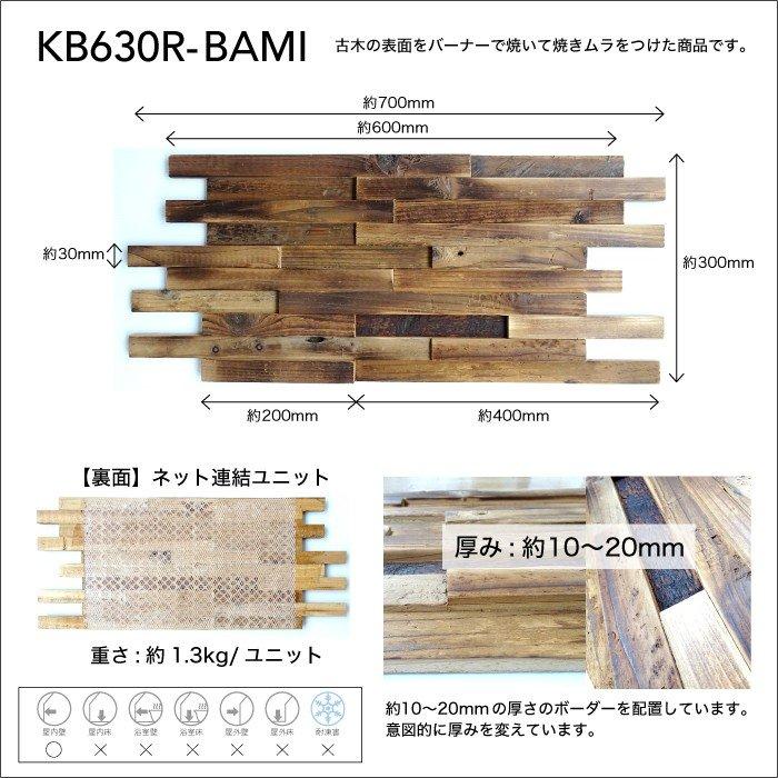 【ウッドパネル】セラオールドトゥリー KB630R-BAMI ヴィンテージウッド