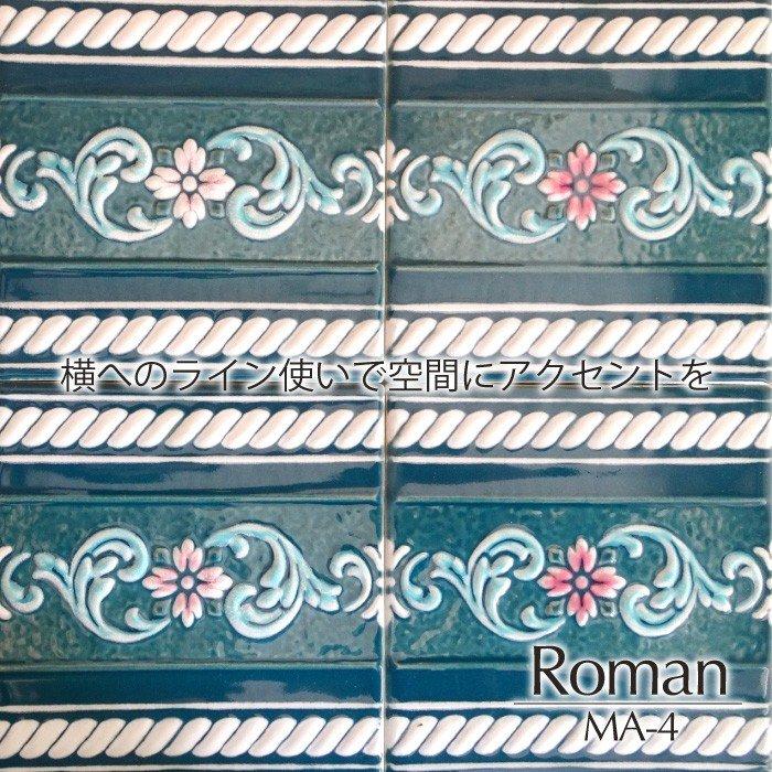 【デザイン柄タイル】ロマン MA4 バラ マジョリカタイル
