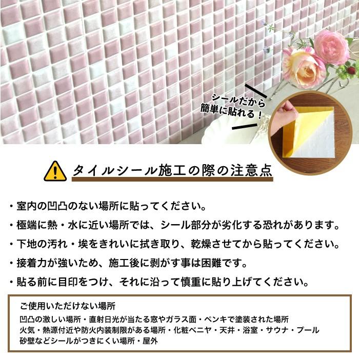 セラミニカラー タイルシール 全色 (白目地) シート販売