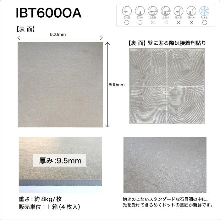 【アウトレット】内床600角タイル IBT600OA ケース(4枚)販売  600角