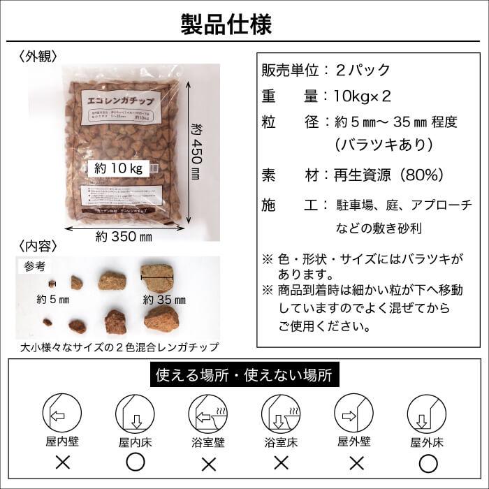 【庭レンガ】エコレンガチップ 10kg×2袋セット