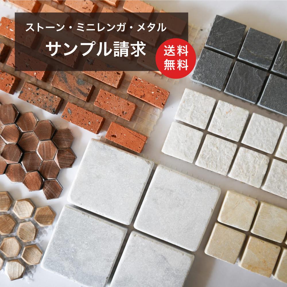 【送料無料50円サンプル】ミニレンガシート ストーンシート メタルシート