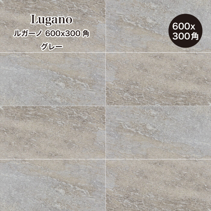 【送料無料床タイル】外床 ルガーノ 600x300角 グレー(3) ケース販売