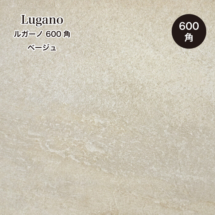 【送料無料床タイル】外床 ルガーノ 600角3枚入 ベージュ(2) ケース販売