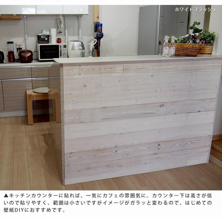 【ウッドパネルシールタイプ】 DIY 壁紙(ウッドパネル ホワイトブラッシュ10枚組 約1.5m2)メーカー直送・代引き不可