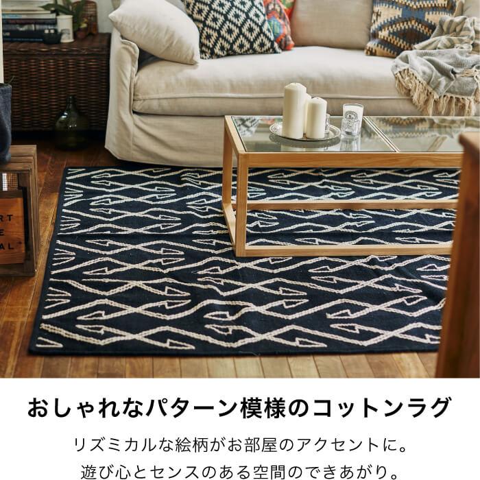 【内装床材】パターンラグ Mサイズ 130x190cm 全4種類 ※代引き不可・メーカー直送品