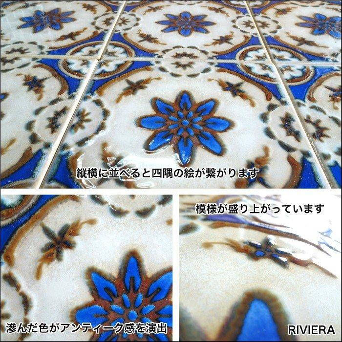 【デザイン柄タイル】ロマン RIVIERA バラ販売 マジョリカタイル