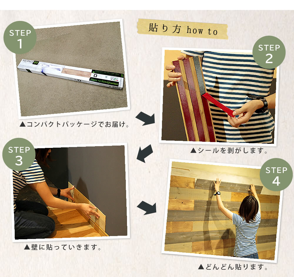 【ウッドパネルシールタイプ】 DIY 壁紙(ウッドパネル -足場板-エイジング10枚組 約1.5m2)メーカー直送・代引き不可