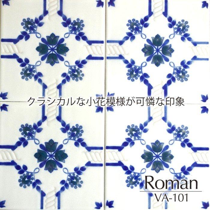 【デザイン柄タイル】ロマン VA101 バラ販売 マジョリカタイル