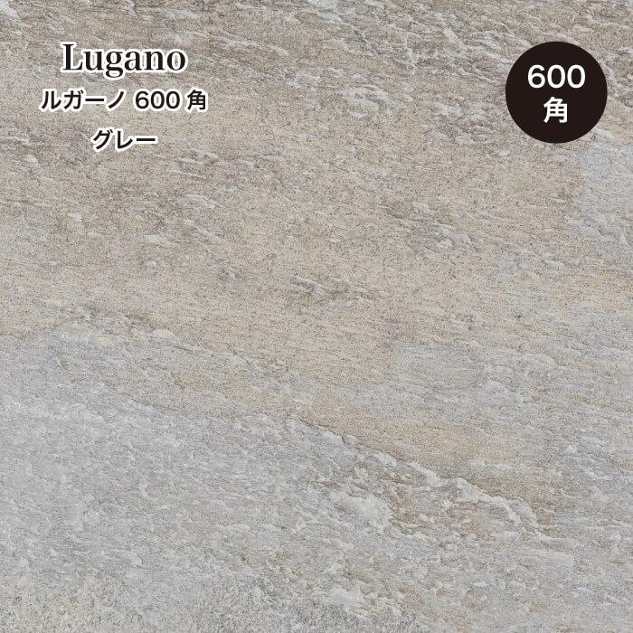 【送料無料床タイル】外床 ルガーノ 600角3枚入 グレー(3) ケース販売