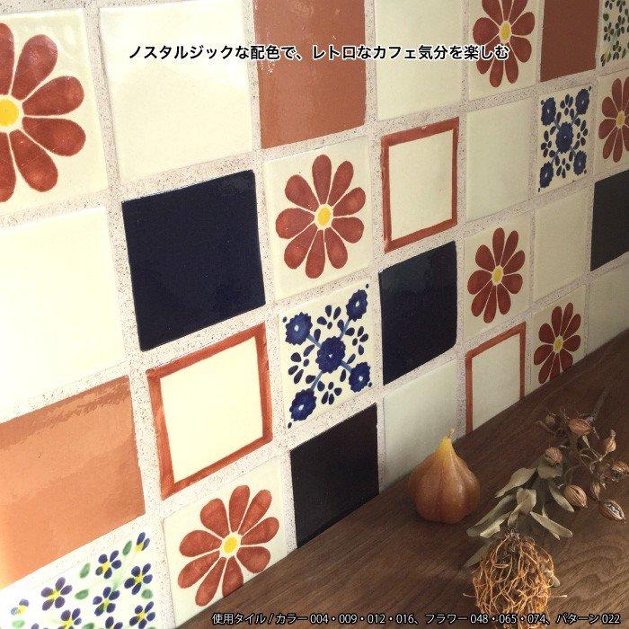 【メキシカンタイル】エスペランサ パターン 022  バラ販売/1枚単位