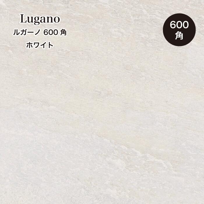 【送料無料床タイル】外床 ルガーノ 600角3枚入 ホワイト(1) ケース販売)