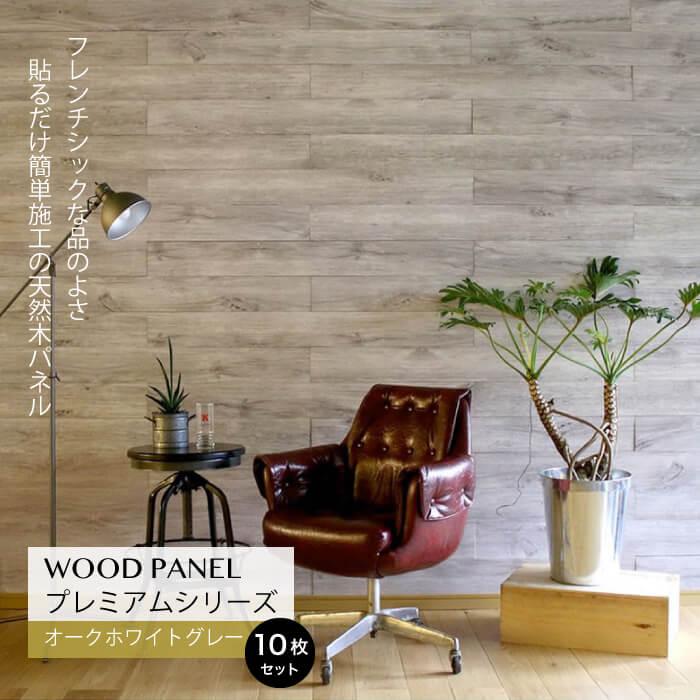【ウッドパネルシールタイプ】 天然木製 壁タイル ウッドタイル (ウッドパネルプレミアム オークホワイトグレー10枚組 約1.5m2)メーカー直送・代引き不可