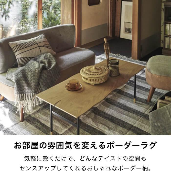 【内装床材】ボーダーラグ Lサイズ 170x230cm 全3パターン ※代引き不可・メーカー直送品