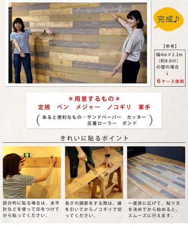 【ウッドパネルシールタイプ】 天然木パネル(ウッドパネルプレミアム ブルックリン10枚組 約1.5m2)メーカー直送・代引き不可