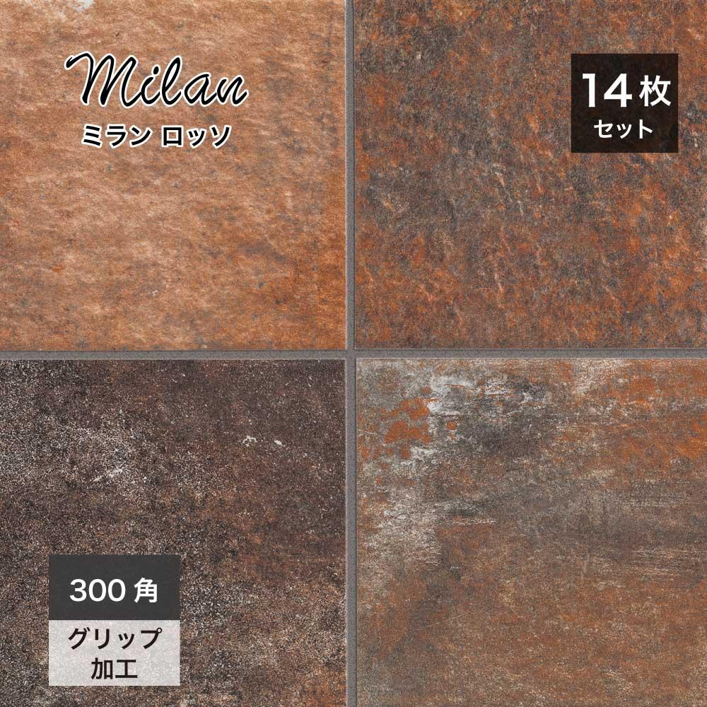 【床タイル】ミラン 300角 ロッソ ケース(14枚入)販売