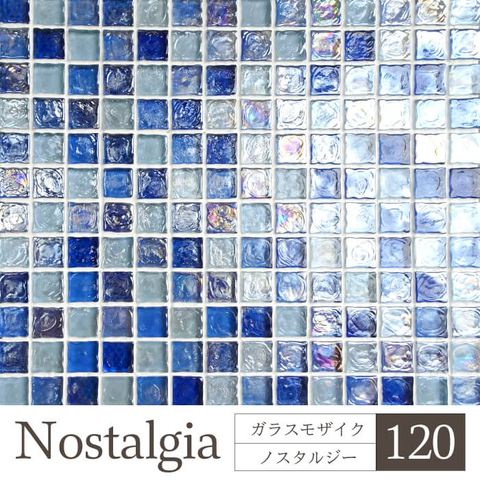 【ガラスモザイク】ノスタルジー 全色 シート販売  ガラスモザイク