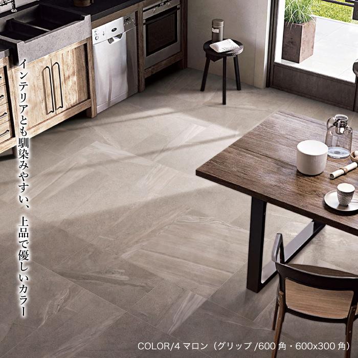 【送料無料床タイル】(屋内用・屋外用の質感が選べます)マドレーヌ 600x300角 マロン ケース販売