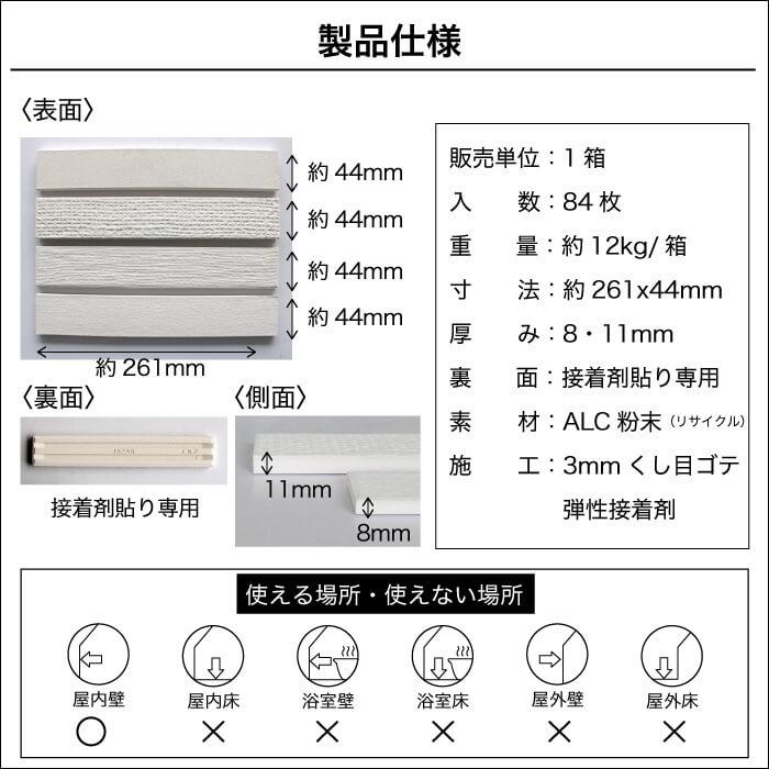 【調湿タイル】 エージープラス ランダムボーダー(261x44ボーダー)110 ケース(1平米分)販売