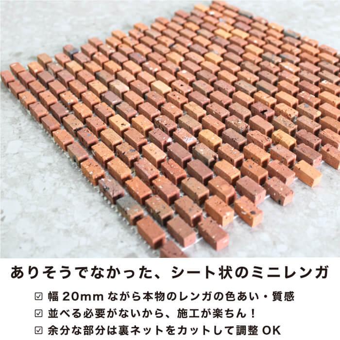 【その他のレンガ】セラミニレンガ 20×10mm 全色 シート販売