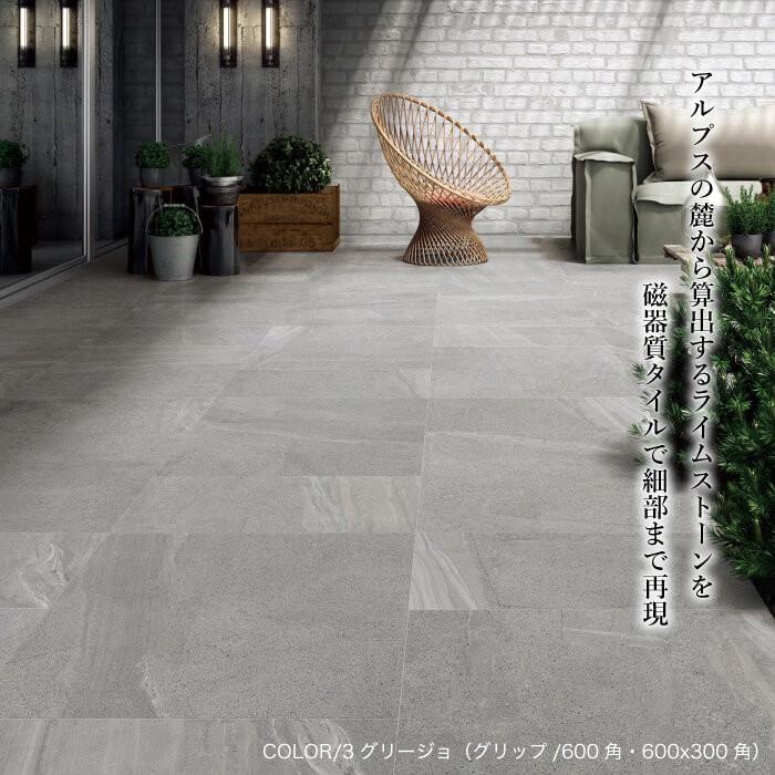 【送料無料床タイル】(屋内用・屋外用の質感が選べます)マドレーヌ 600x300角 グリージョ ケース販売