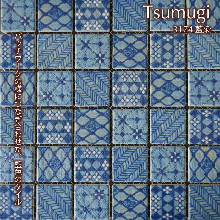 【デザイン柄モザイクタイル】つむぎ 3174(藍染・青) ユニット販売 モザイクタイル 新サイズ