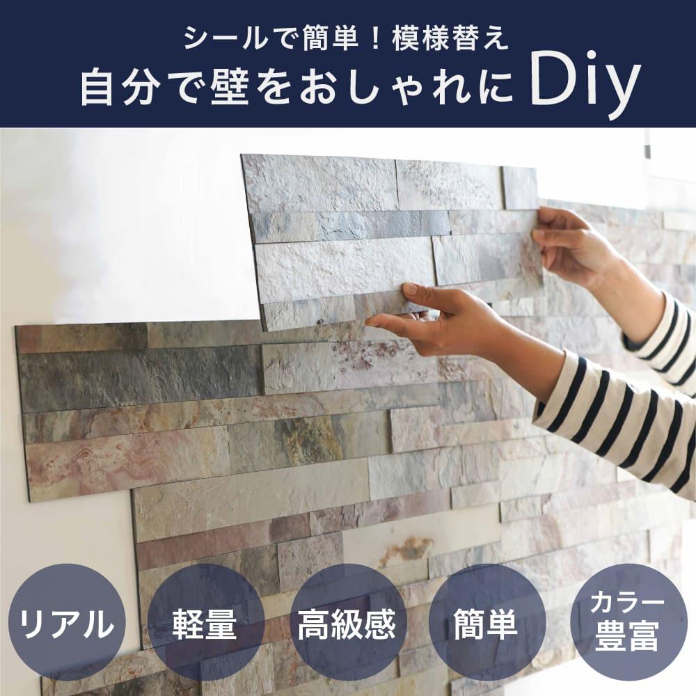 【天然石シール】ライトストーンウォールシリーズ シールタイプ レッジストーン 30枚セット 全色