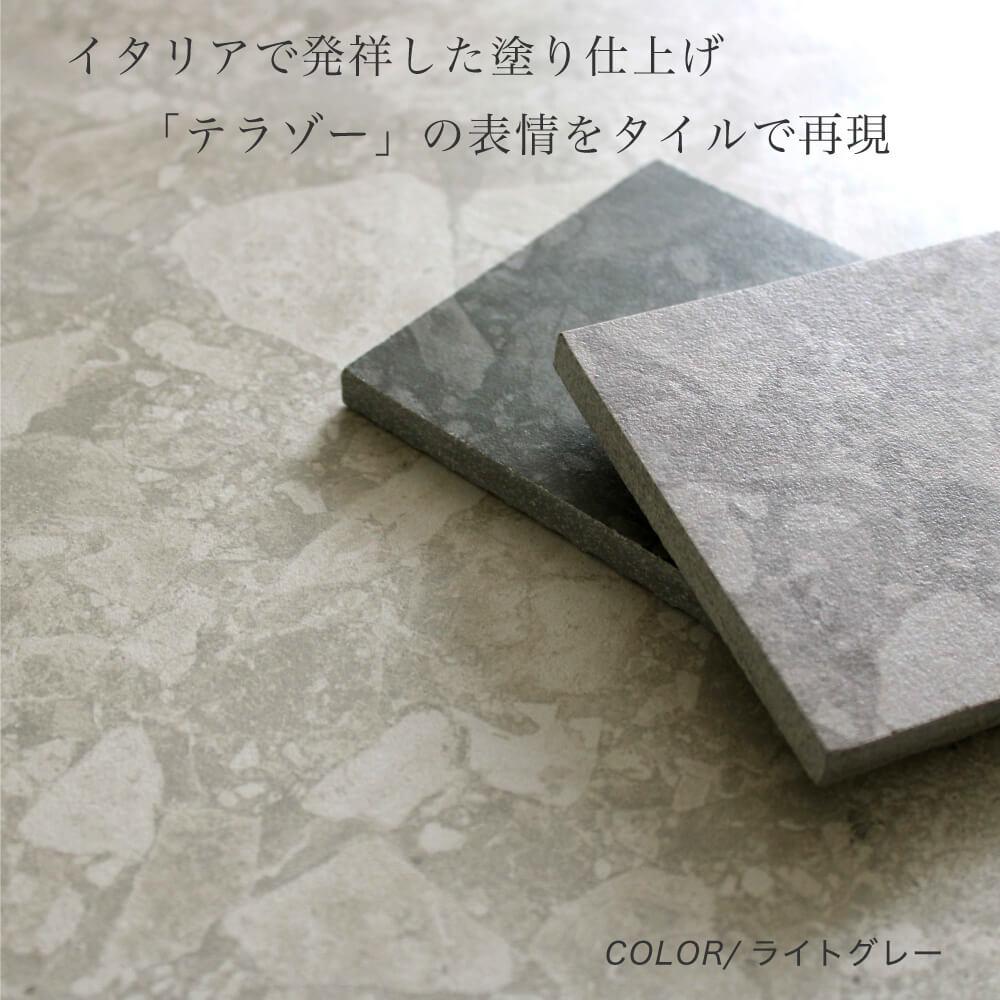 【送料無料 床タイル】テラ 600角 ライトグレー ケース(4枚入)販売