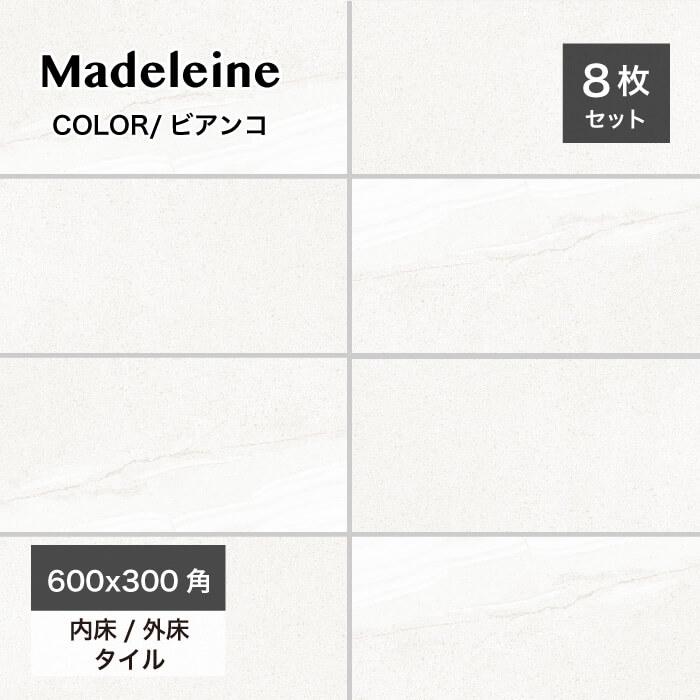 【送料無料床タイル】(屋内用・屋外用の質感が選べます)マドレーヌ 600x300角 NEWビアンコ ケース販売