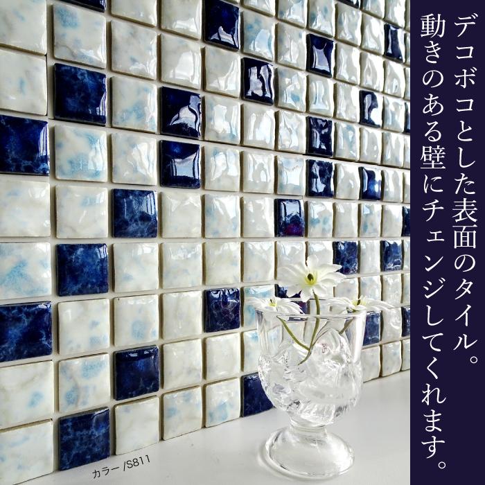 【シールタイル】アルタミックス タイルシール全色 シート販売