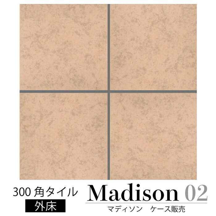【送料無料・滑り止め加工床タイル】 マディソン 300角 02 ケース(12枚)販売